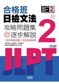 合格班日檢文法N2—攻略問題集&逐步解說(18K MP3)