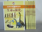 【書寶二手書T7/少年童書_RBF】生命科學-生命的演化_植物的世界_昆蟲的生活等_共8本合售_附殼