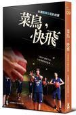 (二手書)菜鳥,快飛:台灣聽障女籃的故事