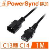 群加 PowerSync PDU伺服器電源延長線/品字/1m(MPCQKH0100)