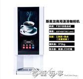 斯麥龍商用全自動速溶咖啡機飲料機冷熱速溶咖啡奶茶一體機熱飲機QM  西城故事