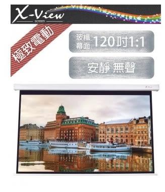 《名展影音》120吋 X-VIEW 極致電動玻纖布幕▽1:1  (AWB-1201130SRB) 質感外罩 上黑邊30cm