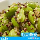 【台北魚市】毛豆藜麥 250g...