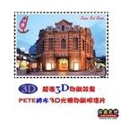【收藏天地】台灣紀念品*3D明信片-西門紅樓 ∕文創 手帳 文具 禮品 小物 手冊