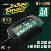 【Battery Tender (日本版)】 BT5000汽車電瓶充電器12V5A/保養電池/電瓶救星/AC110V