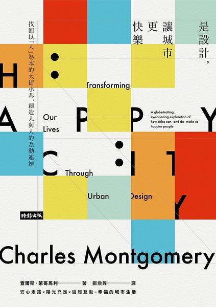 (二手書)是設計,讓城市更快樂:找回以「人」為本的大街小巷,創造人與人的互動連結
