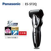 ↘結帳現折 領300元再折 Panasonic 國際牌 ES-ST2Q 日本製 三刀頭刮鬍刀 台灣公司貨