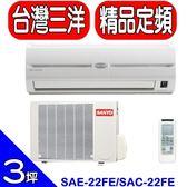 《全省含標準安裝》SANLUX台灣三洋【SAE-22FEA/SAC-22FE】分離式冷氣