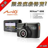 【送16G】 Mio MiVue 698 頂級星光夜視 GPS+行車記錄器 另售 688 688D 698D 588