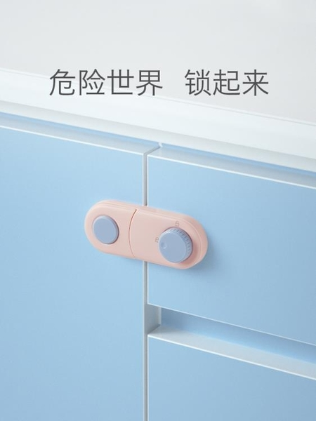 babycare兒童對開鎖寶寶安全鎖防夾手抽屜鎖防護鎖冰箱鎖櫃子鎖 格蘭小鋪