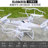 超大遙控飛機 無人機航拍高清專業直升機充電四軸飛行器兒童玩具 英雄聯盟