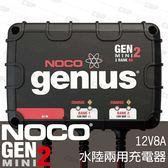 【NOCO Genius】GENM2水陸兩用充電器12V8A/適合充WET.GEL.鉛酸.EFB.AGM用充電器