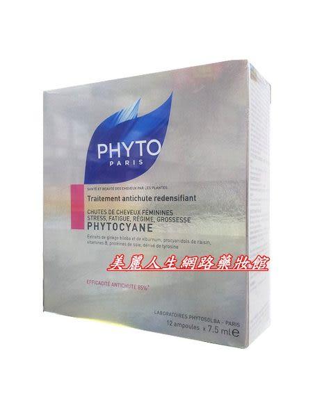 PHYTO髮朵新 絲漾養髮液(PHYTOCYANE )女性健髮專用6ml*12支/盒