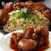 正一排骨【閏月添福壽-豬腳麵線】鴻運豬腳4包+麵線2綑+附禮盒/含運
