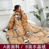 懶人被 冬天沙發看電視冬袖被懶人被帶袖子可以穿在身上的被子加厚冬季【快速出貨八折鉅惠】