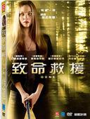 致命救援 DVD  (購潮8)