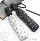 全自動雨傘男女學生晴雨兩用黑白格防曬折疊黑膠遮陽傘小清新 小宅妮