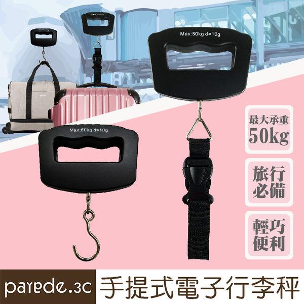 行李秤 行李箱電子秤 手提式電子秤 手提秤 攜帶式 液晶顯示 電子秤 四種規格 旅行 旅遊 出國