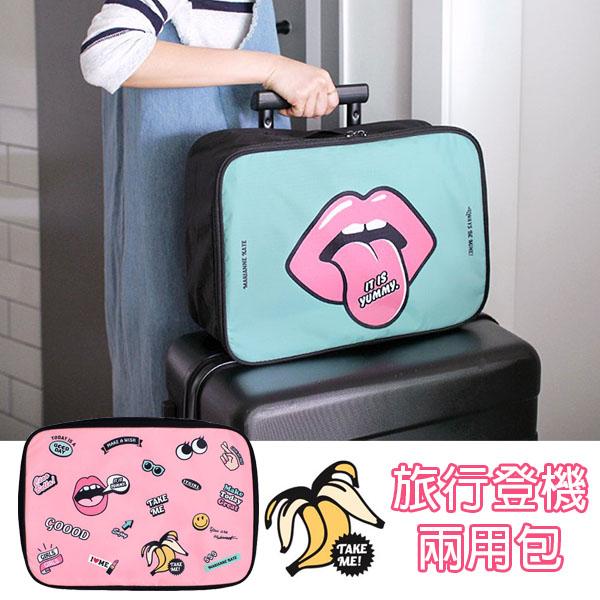旅行兩用包-美系街頭塗鴉多功能防水隨身行李袋 登機包 肩背包 手提包 【AN SHOP】