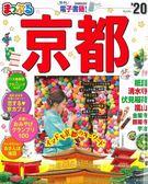 京都旅遊最新指南 2020