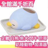 日本 趴睡動物 加濕器 趴睡造型 療癒超萌呆 企鵝 白熊 柴犬 鬥牛 巴哥【小福部屋】
