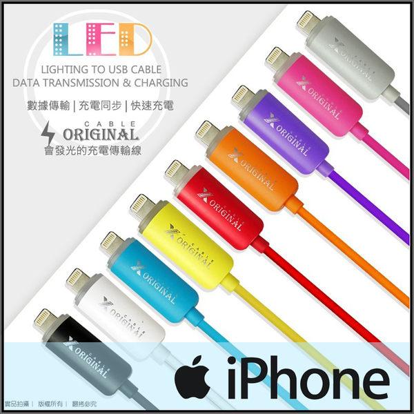 ◎Apple IPhone LED 指示燈發亮充電線/8pin Lightning USB/數據線/傳輸線/IPhone 5/5S/SE/5C/6/6S/6 PLUS/6S PLUS