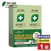 MORAZ 茉娜姿 全效肌膚修護膏 (升級版) 30mlX2條/組 (嬰幼兒適用) 專品藥局【2017357】