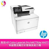 惠普HP Color LaserJet Pro M477fdw M477 無線雙面觸控彩雷傳真複合機