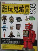【書寶二手書T9/收藏_XGY】酷玩蒐藏市集903_三采文化