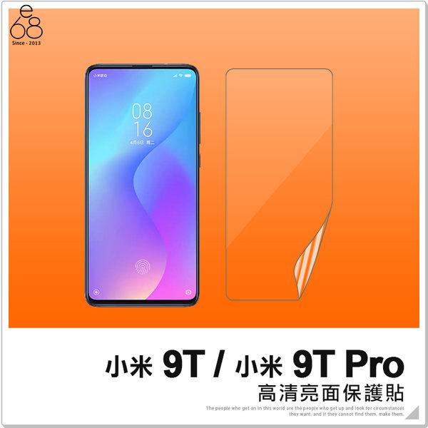 MIUI 小米9T / 小米9T Pro 一般亮面 軟膜 螢幕貼 手機螢幕保貼 保護貼 非滿版 螢幕 保護膜