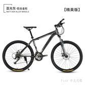 越野山地自行車成人男女21速青少年賽車變速一體輪學生輕便單車用 qz4216【Pink中大尺碼】