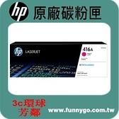 HP 原廠紅色碳粉匣 W2043A (416A)