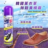 韓國 薰衣草除鞋臭噴霧 250ml【櫻桃飾品】【31248】