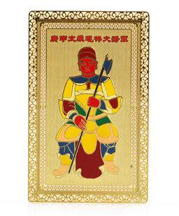 平安護身符金卡庚申太歲毛梓大將軍生肖猴