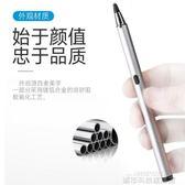 現貨 觸控筆 ipad pencil繪畫電容筆apple主動式觸屏筆高密度蘋果安卓三星華為平板安卓手機 11-23