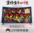 免運 最新2018版 1299遊戲+連發...