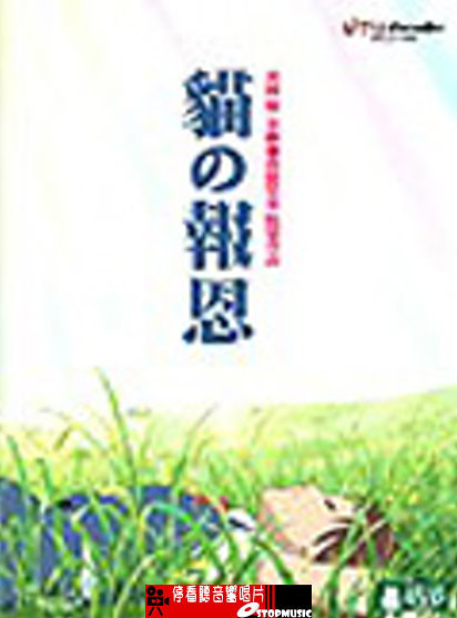 【停看聽音響唱片】【DVD】貓的報恩