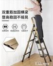 梯子家用鋁合金折疊人字梯加厚室內樓梯五步梯伸縮安全多功能爬梯 Korea時尚記