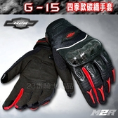 M2R G-15 四季款碳纖手套 G15 觸控防摔 透氣輕量彈性 吸濕排汗冰感布 關節保護 合手防護 掌心耐磨