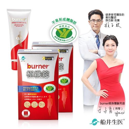【船井】burner倍熱 健字號極纖錠30日美體曲線組
