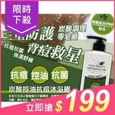 Soda Beauty 炭酸控油抗痘沐浴膠(500g)【小三美日】$480