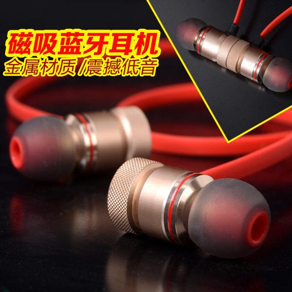 運動藍芽耳機金屬磁吸4.1 無線掛耳式 頸掛式立體超長待機