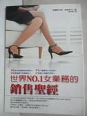 【書寶二手書T9/行銷_AHH】世界NO.1女業務的銷售聖經_鄭淑慧, 渡邊明日香