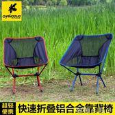 摺疊椅子戶外椅便攜式休閒靠背凳超輕鋁合金釣魚椅沙灘快速 igo全館免運