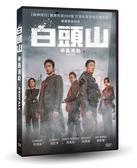 【停看聽音響唱片】【DVD】白頭山:半島浩劫