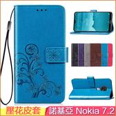 壓花皮套 Nokia 7.2 手機皮套 翻蓋 諾基亞 Nokia7.2 保護殼 手機套 支架 保護殼 手機殼 軟殼 防摔
