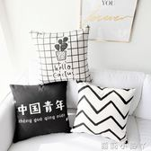 抱枕北歐ins黑白色幾何格子條紋簡約靠墊套汽車沙發靠枕套辦公室 igo蘿莉小腳ㄚ
