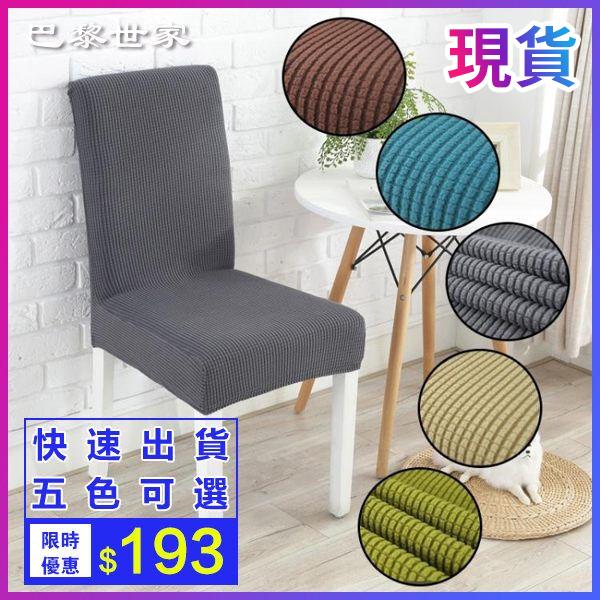 椅套家用連體簡約彈力餐廳餐桌座椅套針織凳套罩布藝格子紋加厚椅子套【現貨 快速出貨】