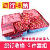 韓版旅行收納六件組 行李箱  登機 出國 可折疊旅行包 旅行收納袋 包中包 旅用收納袋 出國收納