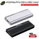 伽利略 Digifusion 伽利略 M.2 (NVMe) PCI-E SSD to USB3.1 Gen2 外接盒 M2NVU31